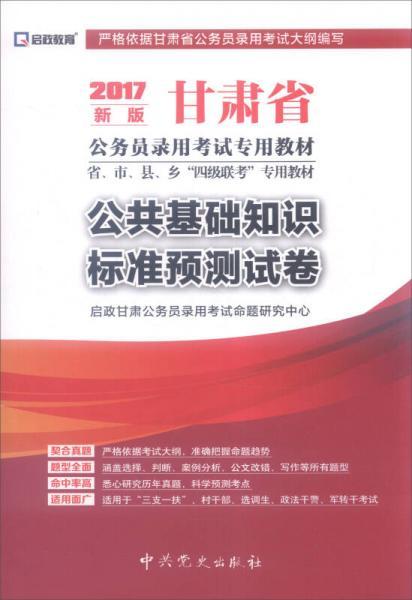启政 甘肃省公务员录用考试专用教材:公共基础知识标准预测试卷(2017年新版)