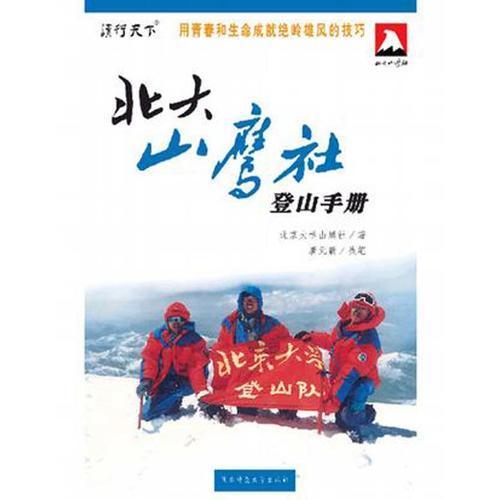 北大山鹰社登山手册