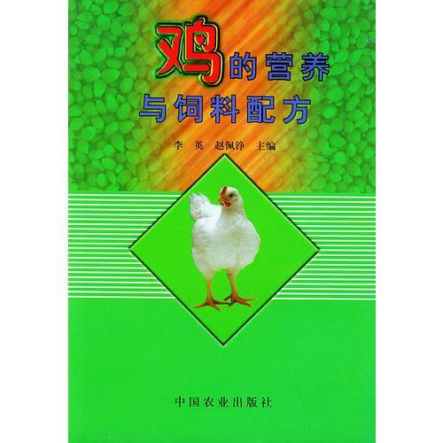 鸡的营养与饲料配方