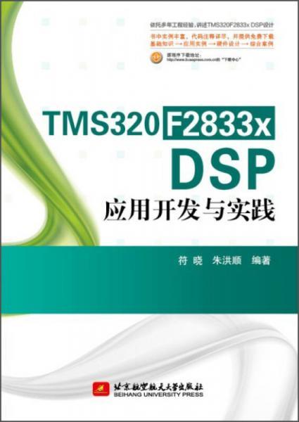 TMS320F2833x DSP应用开发与实践