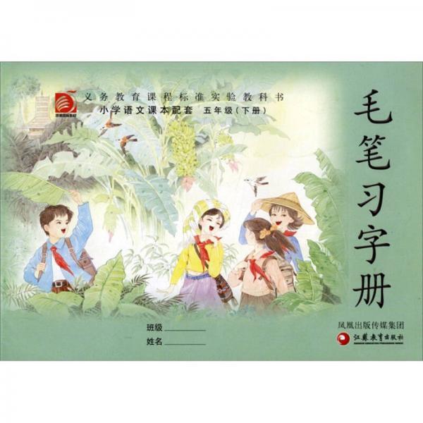 毛笔习字册:5年级(下)