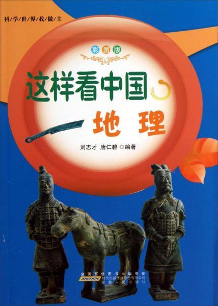 这样看中国地理:彩图版