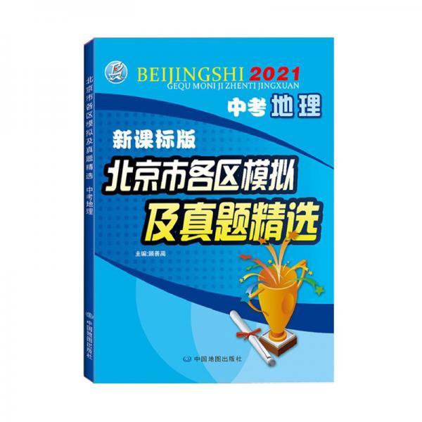 2021版北京市各区模拟及真题精选·中考地理