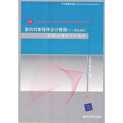 面向对象程序设计(C++语言描述)题解与课程设计指导(21世纪高等学校计算机教育实用规划教材)