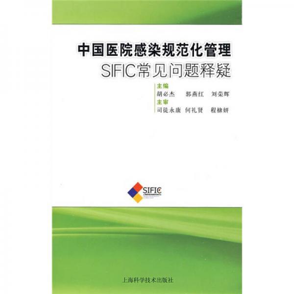 中国医院感染规范化管理:SIFIC常见问题释疑
