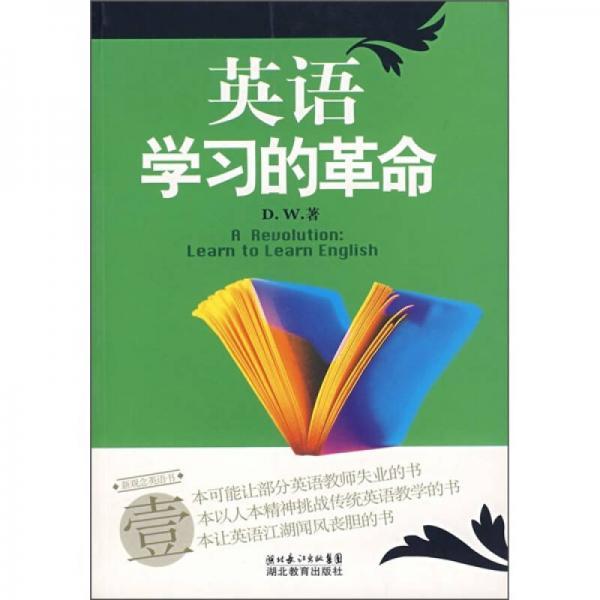 英语学习的革命