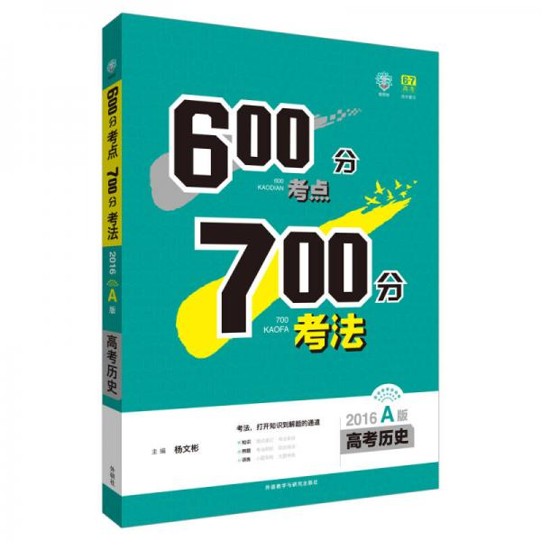 理想树-600分考点700分考法(2016A版 高考历史)