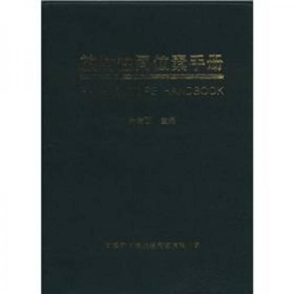放射性同位素手册