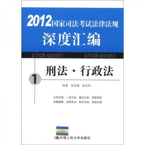 2012国家司法考试法律法规深度汇编:刑法·行政法