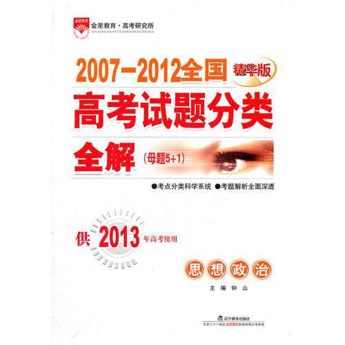 思想政治(2012年7月印刷)2007-2012全国精华版 高考试题分类全解 母题5+1/供2013年高考使用