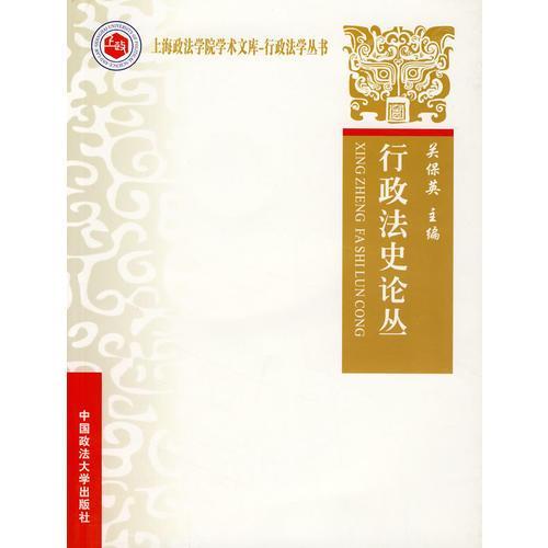 行政法史论丛(上海政法学院学术文库——行政法学丛书)