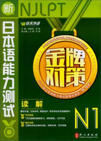 佳禾外语·新日本语能力测试金牌对策:读解N1
