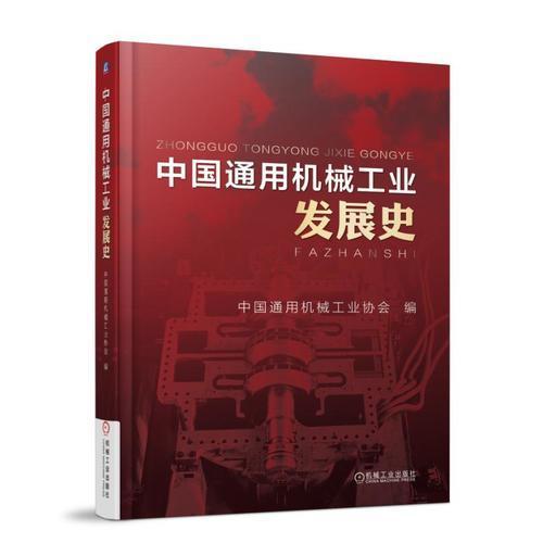 中国通用机械工业发展史
