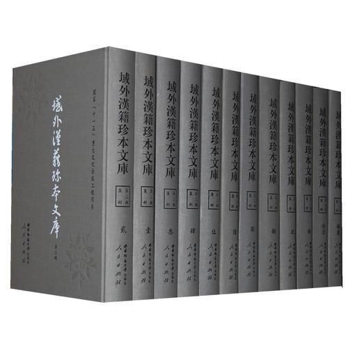 域外汉籍珍本文库(第三辑)集部(1-35册)(1套3箱)