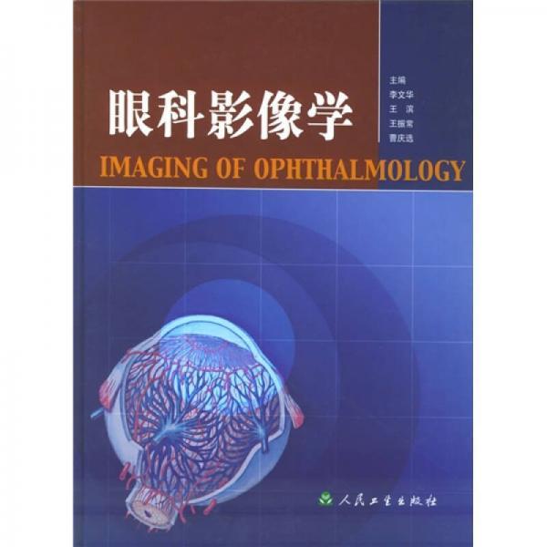 眼科影像学