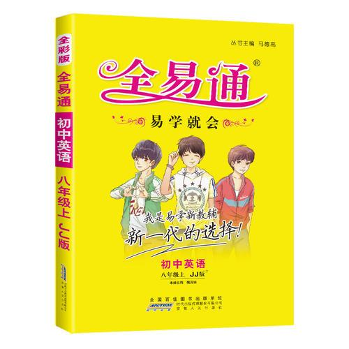 初中全易通-英语八年级上(冀教版)(四色)2015