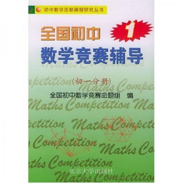 全国初中数学竞赛辅导1(初1分册)