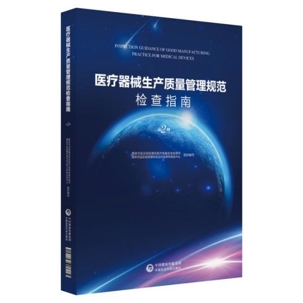 医疗器械生产质量管理规范检查指南(第二册)