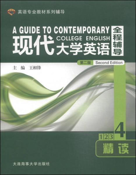 大学士英语专业教材系列辅导:现代大学英语全程辅导精读4(第2版)