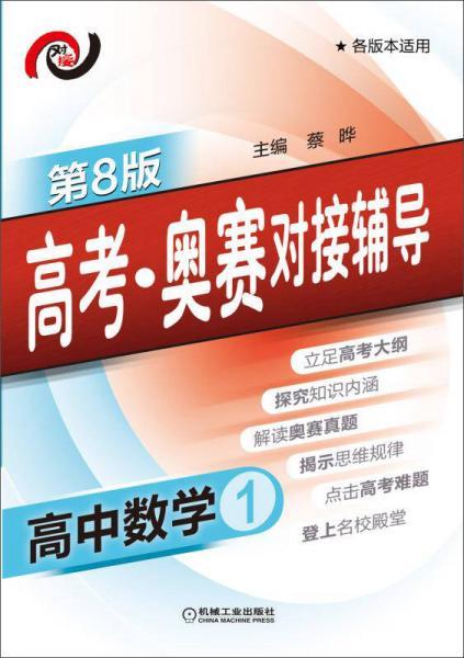 高考·奥赛对接辅导 高中数学1(第8版)