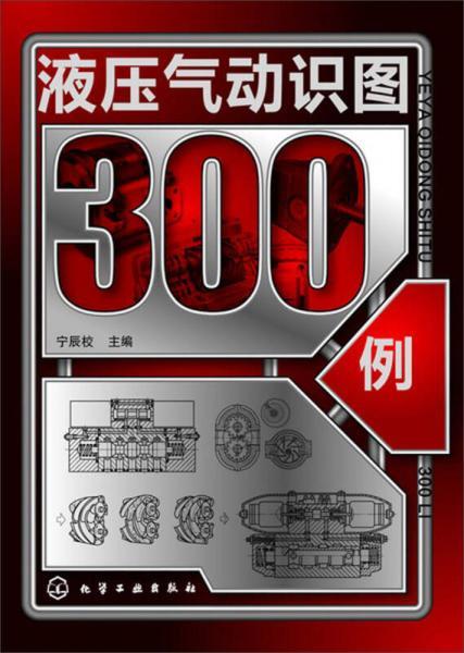 液压气动识图300例