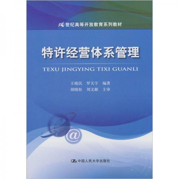 特许经营体系管理/21世纪高等开放教育系列教材