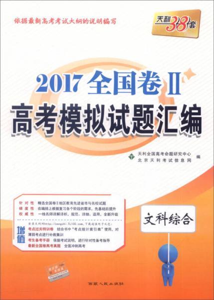 天利38套 2017年全国卷Ⅱ高考模拟试题汇编:文科综合