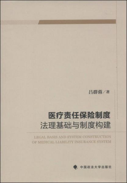 医疗责任保险制度法理基础与制度构建