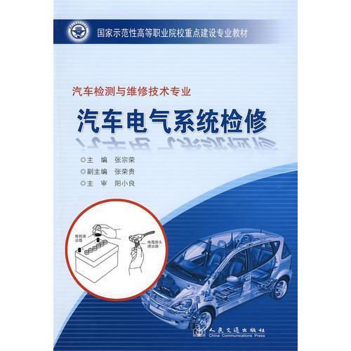 汽车电气系统检修:汽车检测与维修技术专业
