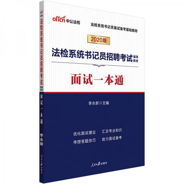 中公教育2020法检系统书记员招聘考试教材:面试一本通