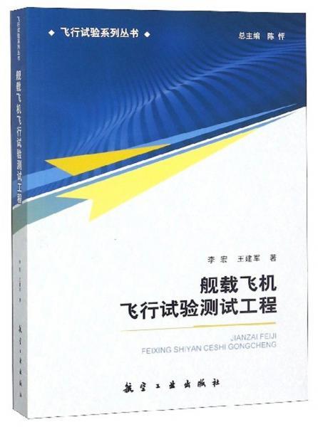 舰载飞机飞行试验测试工程/飞行试验系列丛书