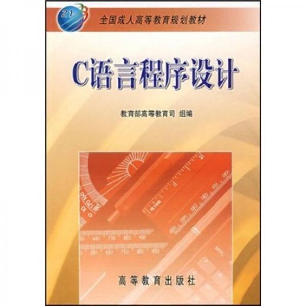 全国成人高等教育规划教材:C语言程序设计