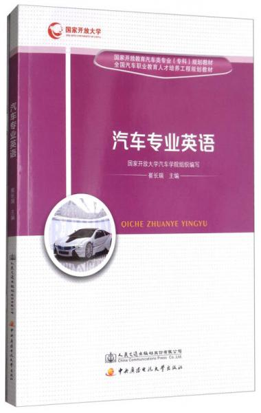 汽车专业英语
