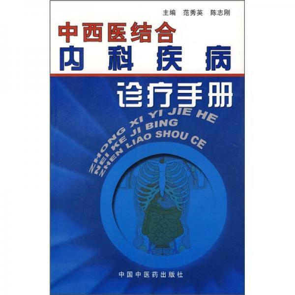 中西医结合内科疾病诊疗手册