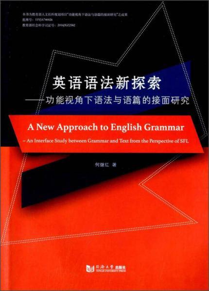 英语语法新探索:功能视角下语法与语篇的接面研究
