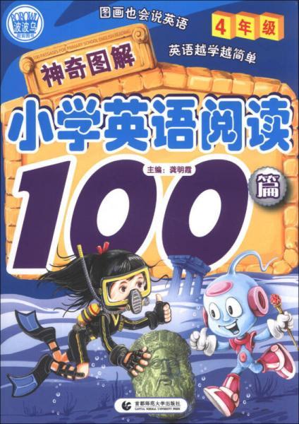 神奇图解小学英语阅读100篇(4年级)