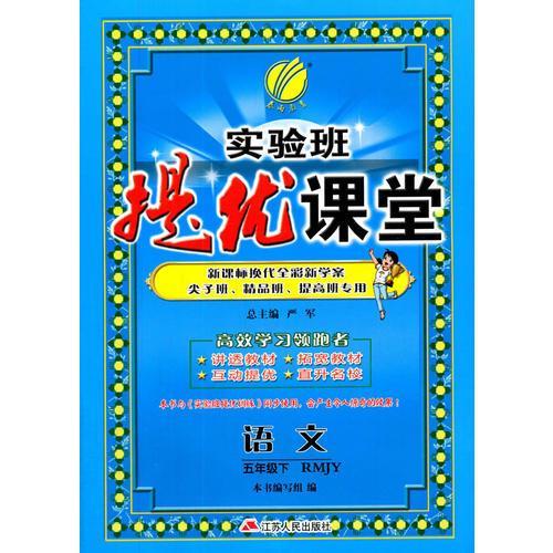 (2017春)实验班提优课堂 五年级 语文 小学 下 人教版 RMJY