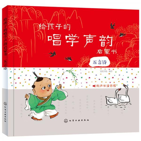 给孩子的唱学声韵启蒙书.五言诗