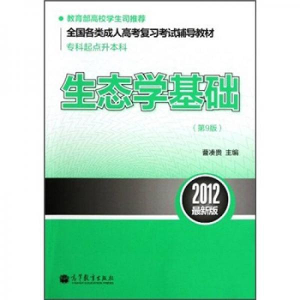 全国各类成人高考复习考试辅导教材·专科起点升本科:生态学基础(第9版)(2012最新版)