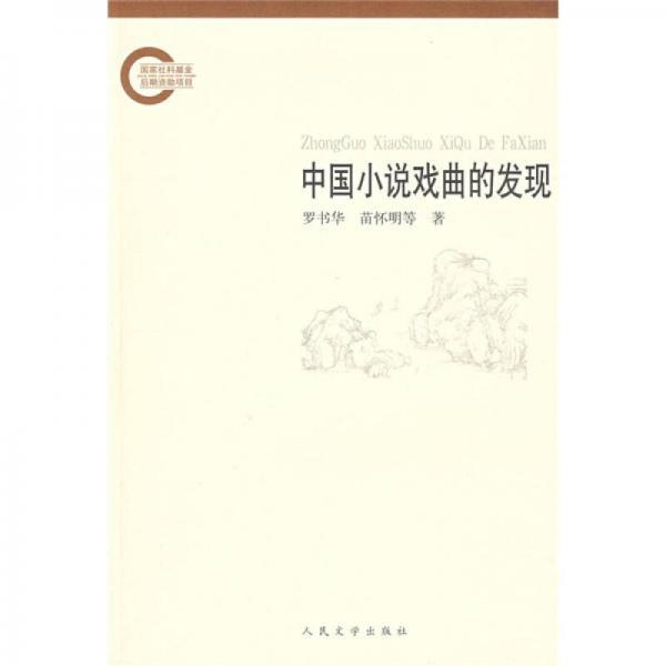 中国小说戏曲的发现