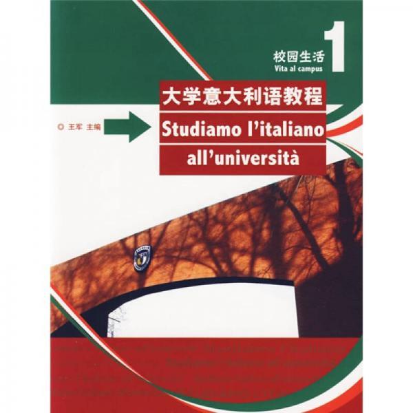 大学意大利语教程
