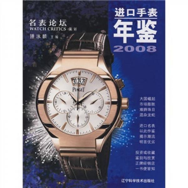 进口手表年鉴2008