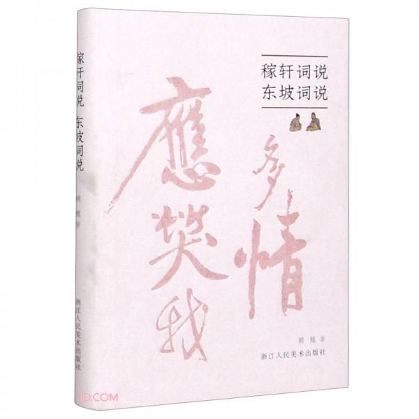 稼轩词说东坡词说(精)
