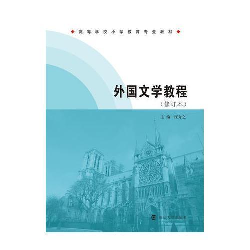 高等学校小学教育专业教材/外国文学教程(修订本)