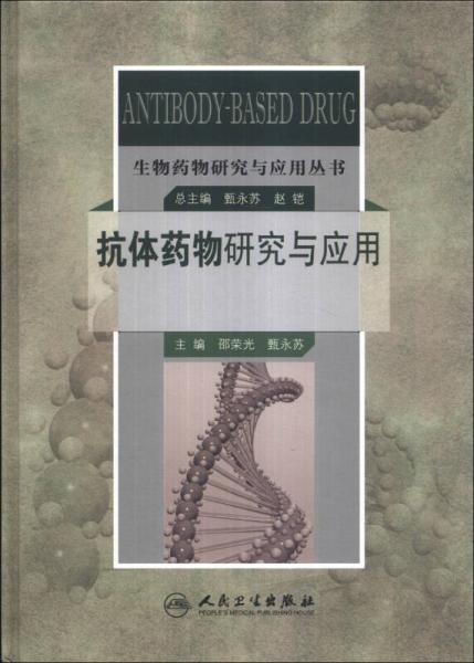 生物药物研究与应用丛书:抗体药物研究与应用