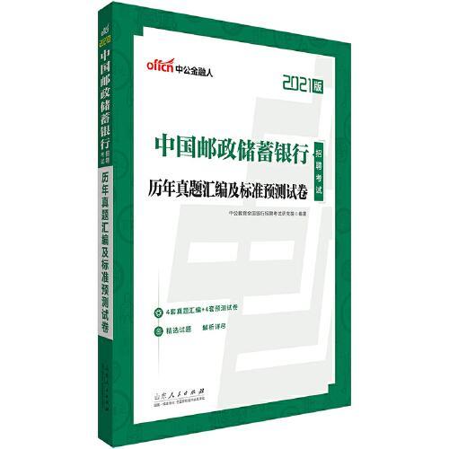 银行招聘考试中公2021中国邮政储蓄银行招聘考试历年真题汇编及标准预测试卷