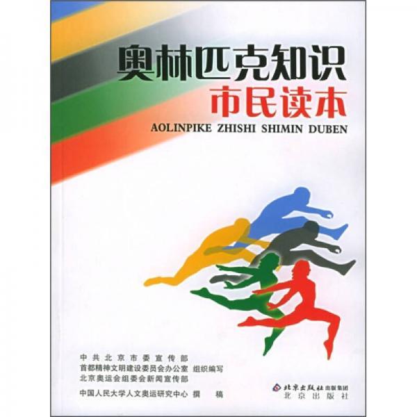 奥林匹克知识市民读本