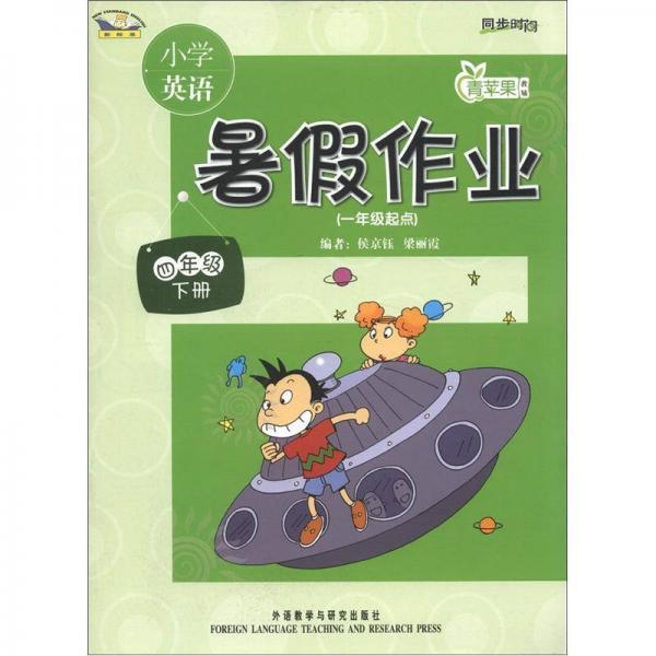 青苹果教辅·同步时间:小学英语暑假作业(4年级下册)(1年级起点)(新标准)