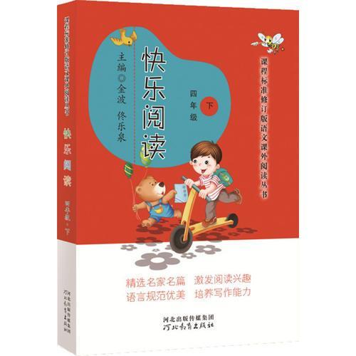 课程标准修订版语文课外阅读丛书——快乐阅读(四年级下)