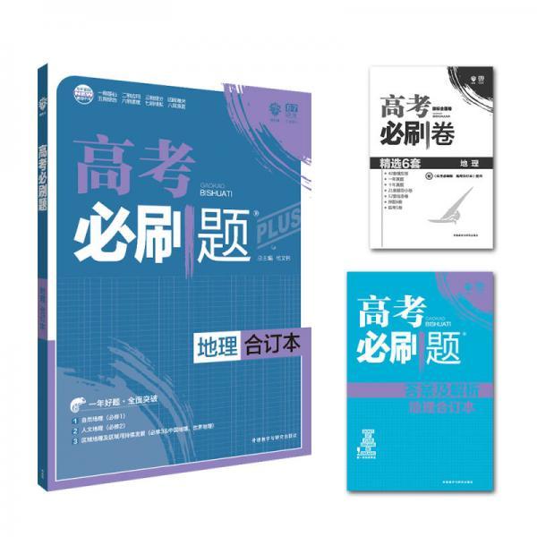 理想树 2018新版 高考必刷题合订本 地理 高考一轮复习用书
